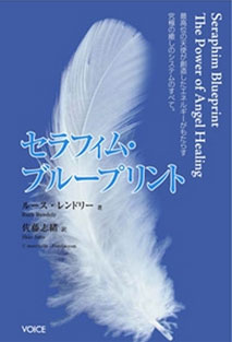 Seraphim Blueprin on Amazon Japan