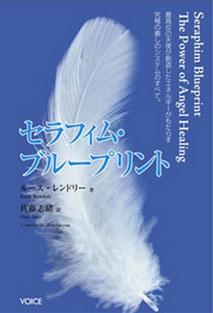 Seraphim Blueprin on Amazon Japan